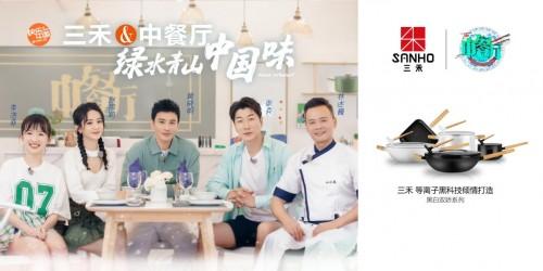 赵丽颖《中餐厅4》热情待客,用三禾锅具颖宝厨艺有长进