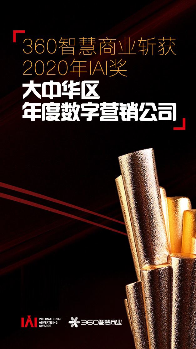 360智慧商业斩获2020年IAI奖三项大奖
