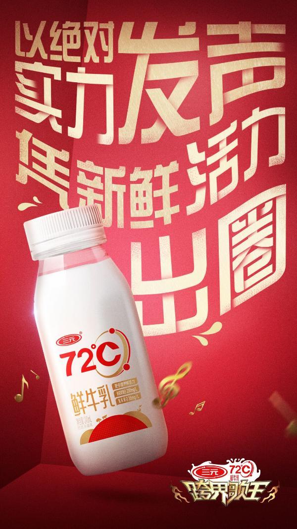 """《跨界歌王》激烈""""8进7"""",小沈阳获三元活力争鲜榜第一"""