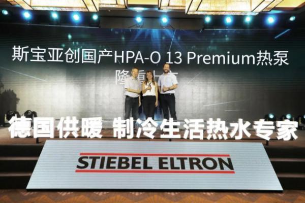 乘风破浪·启中国热泵新篇章 ——斯宝亚创国产热泵隆重上市