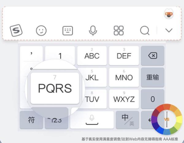 搜狗输入法APP、键盘视觉全新升级,体验更智能!