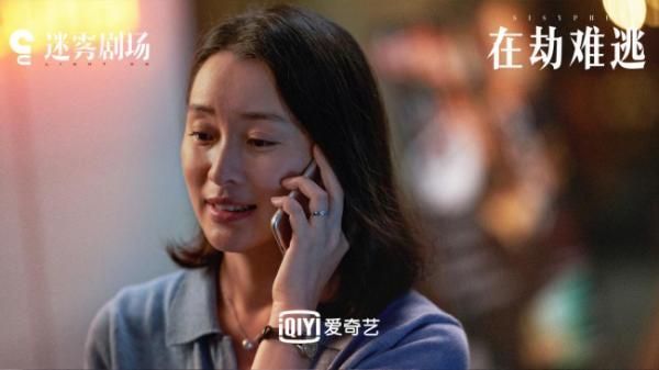 迷雾剧场《在劫难逃》今日开播 王千源携手鹿晗开启时间陷阱!