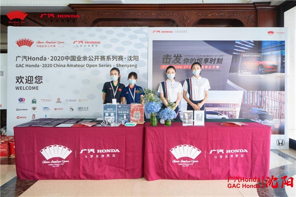 """遇见""""城市会客厅 """" 广汽Honda2020中国业余公开赛系列赛沈阳 开球"""