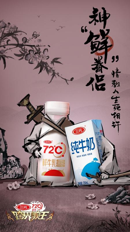 《跨界歌王》携手三元72℃鲜牛乳用心致敬经典,打造新鲜精彩舞台