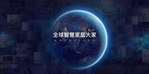 箭牌家居×OST女王严艺丹新曲首发——为你点燃梦想的力量