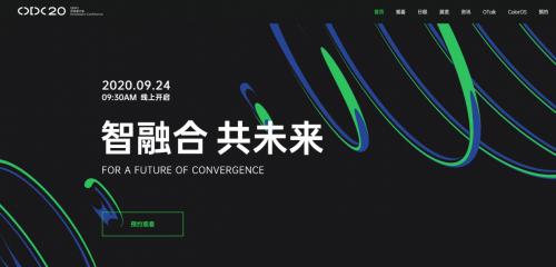 前瞻2020 OPPO开发者大会:或将全面展现OPPO发展布局