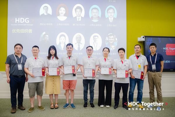 HDC2020:华为全方位激励扶持开发者 共筑HMS新生态