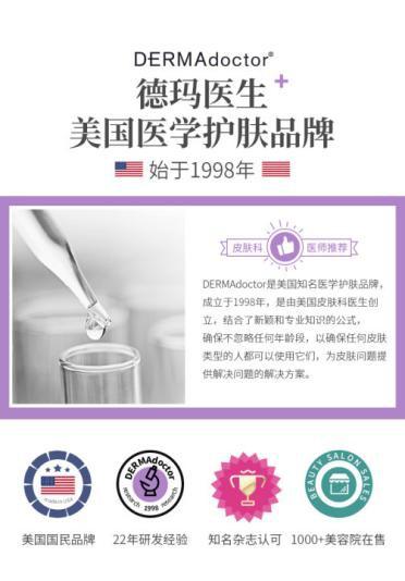 美国知名医美护肤品牌进军天猫国际,DERMAdoctor海外旗舰店抢先上线!
