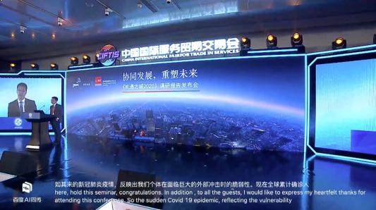 百度翻译亮相中国服贸会 AI同传效果高能 惊艳会场