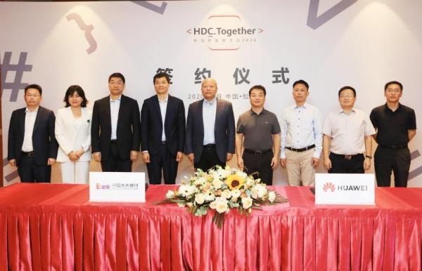 光大银行金融科技领域和华为服务号签署合作备忘录, 携手推动金融服务的数字化发展进程