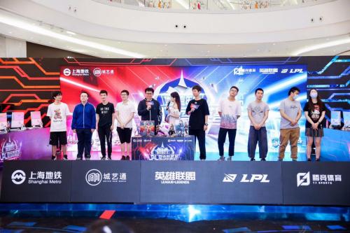 上海地铁(第二届)嘉年华−LPL夏季群英荟活动正式开启