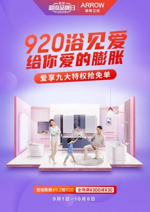 """箭牌卫浴联合严艺丹,920超级品牌日""""为爱""""上线"""