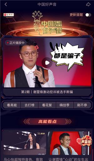 《中国好声音》精彩升级西瓜视频为今晚节目保驾护航