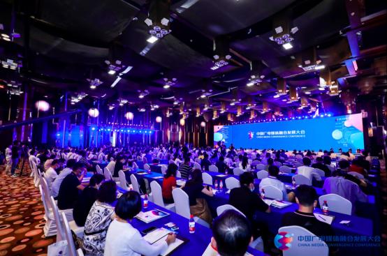 共融·共生·共美好 中国广电媒体融合发展大会9月8日在京举行