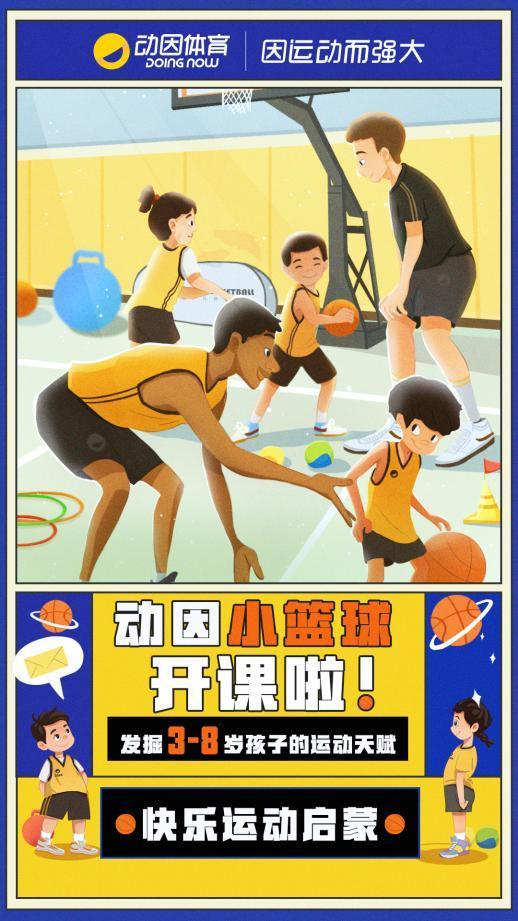 """动因体育小篮球课正式上线,专业培训助力儿童""""因运动而强大"""""""