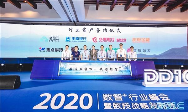 2020数智+行业峰会:袋鼠云数栈全面解读、赋能企业智能转型