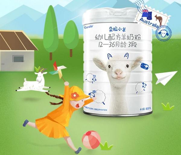 宝宝奶粉怎么选?朵拉小羊羊奶粉很不错