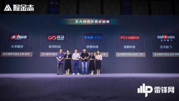 云天励飞获中国人工智能安防城市代表企业奖