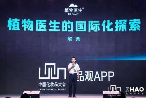 2020中国化妆品大会召开 植物医生创始人解勇分享品牌出海经验