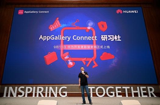 华为应用市场AppGallery Connect研习社上线:全面开放能力,加速应用创新