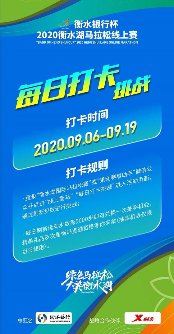 """2020衡水湖马拉松即将开赛, """"水+陆+空""""环绕视角直击衡马现场!"""