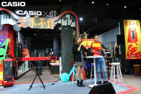 """跨界惊喜!卡西欧电子乐器艺术家联名款发布会邀你一起""""无乐不作"""""""