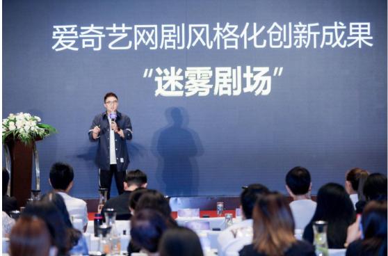 爱奇艺陈潇出席鹰眼论坛:持续精耕风格化、短剧集领域,推动行业网剧创作升级