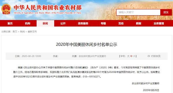 2020年中国美丽休闲乡村——昆山锦溪计家墩入选