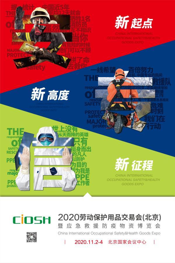 走近劳保行业视窗 触摸防护科技前沿,11月2日北京劳保会即将开幕