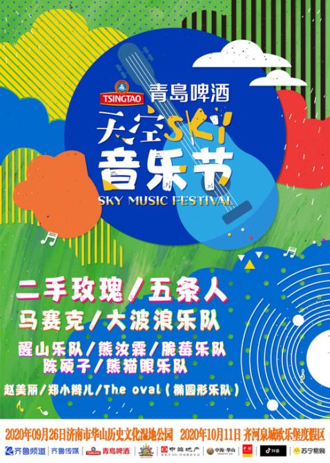 超强阵容!2020青岛啤酒·天空音乐节重磅回归