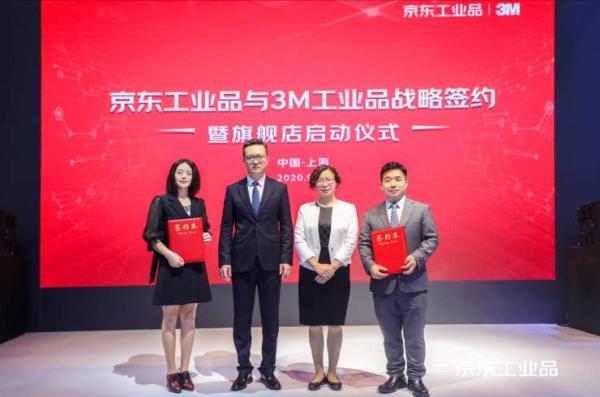 京东工业品与3M达成战略合作 打造品类最全、工业属性最强的官方旗舰店