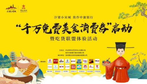 汴梁小宋城联合焦作中旅银行发放近千万免费消费券  引爆河南旅游市场