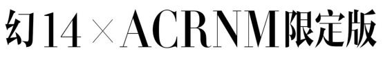 ROG与ACRONYM联合推出ROG幻14 X ACRONYM限定版