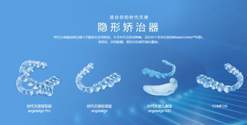 时代天使份额近六成,国产隐形牙套品牌崛起