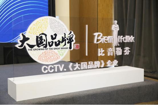 专心、专注、专业,比音勒芬再次携手CCTV《大国品牌》
