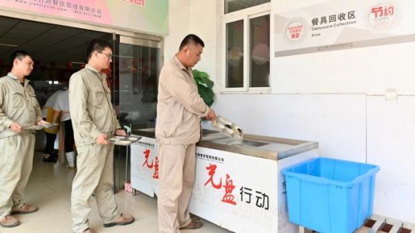 """中信泰富特钢集团组织开展""""制止餐饮浪费,培养节约习惯""""活动"""