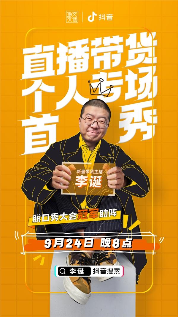 """明晚李诞×《脱口秀大会》冠军空降抖音!带来首场""""诞""""式直播带货"""