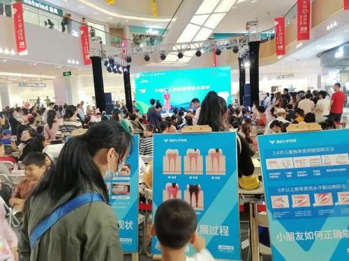 奥乐V携护牙剂独家赞助中南大学湘雅口腔医院筹办爱牙日活动,呼吁关注儿童口腔健康