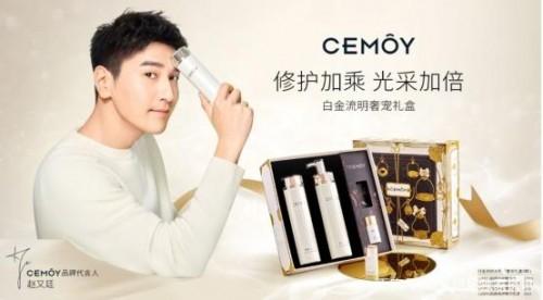 赵又廷代言CEMOY品牌,传递独特魅力,网友大呼:买了