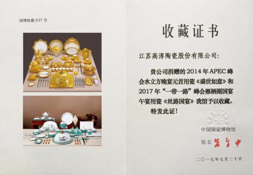 """亚洲品牌盛典授予高淳陶瓷""""中国当代官窑""""荣誉称号"""