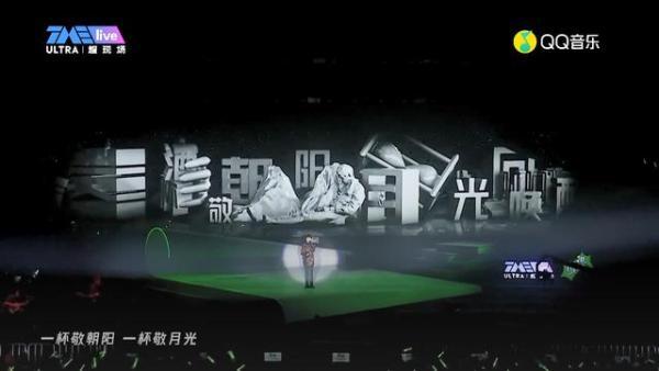 """毛不易线上演唱会落幕,QQ音乐×TME live助力毛毛转型国民""""巨星"""""""