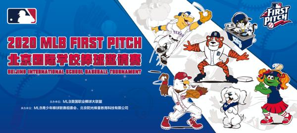 棒球少年佳节展开竞技 MLB First Pitch青少年棒球联赛北京开战