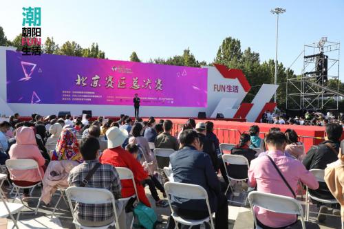 2020年北京朝阳国际文化旅游节圆满落幕