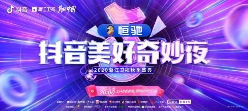 """抖音美好奇妙夜将于10月16日举办,顶流""""全明星""""阵容曝光"""