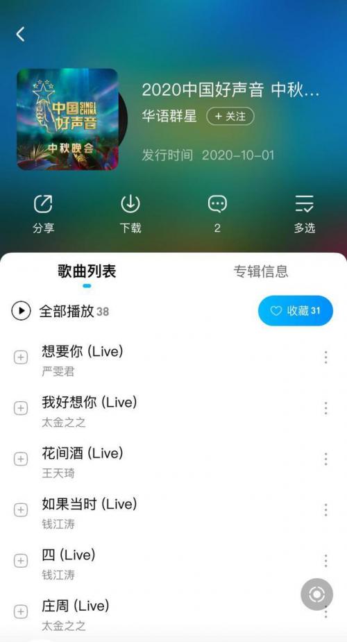"""《2020中国好声音》谢霆锋唱粤语歌 酷狗网友评""""神级现场"""""""