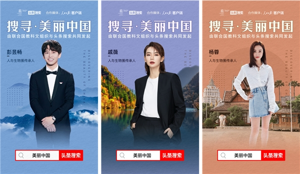 """头条搜索与联合国教科文组织发起""""搜寻美丽中国""""活动"""