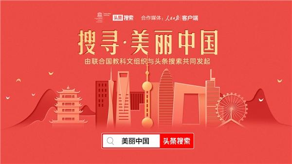 """今年十一怎么玩?与头条搜索一起""""搜寻美丽中国"""""""