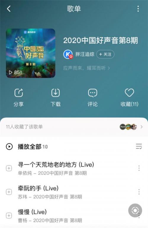 谢霆锋险胜李健赢得最强战队殊荣 《中国好声音》音频上线酷狗