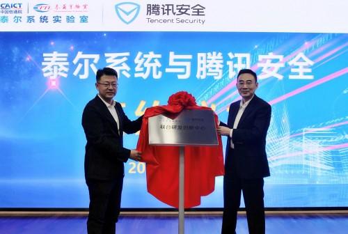 腾讯安全与中国信通院泰尔系统实验室共建研发创新中心,护航物联网发展