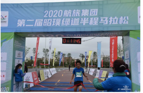 2020航旅集团第二届昭璞绿道半程马拉松完美收官